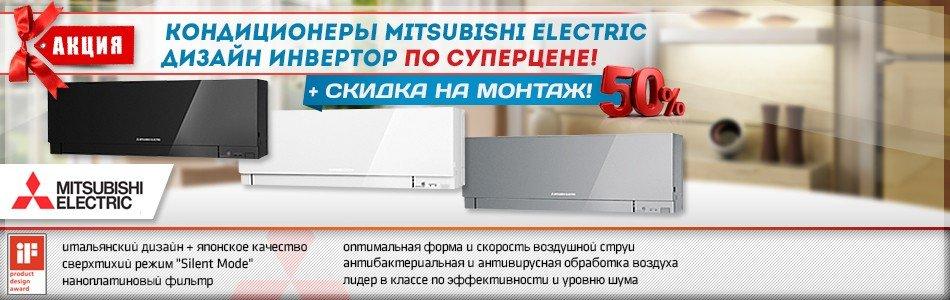 Распродажа кондиционеров mitsubishi electric